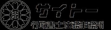 大阪市住吉区長居の行政書士事務所